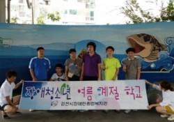 """장애청소년 스포츠 """"신나는 극기캠프 출발~"""""""