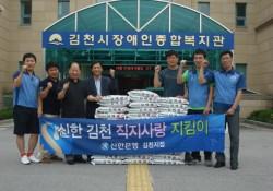 신한은행 김천지점, 김천시장애인종합복지관을 찾아 사랑의 쌀 전달