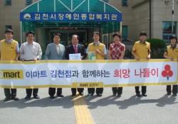 이마트 김천점 사랑의 손길로'제9회 김천전국가족연극제'관람 실시