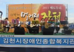시민과 함께하는 2011 해도두리 사랑의 먹거리장터 성황리 개최
