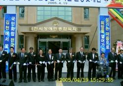2005-04-19 김천시장애인종합복지관 준공 및 개관