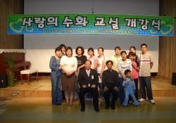 2005-9-9 수화교실 개강