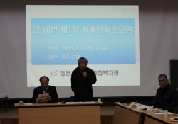 김천시장애인종합복지관, 2016년 제1차 장애인자조모임 개최