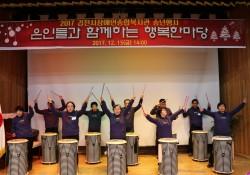 「은인들과 함께하는 2017 송년 행복 한마당」 열려