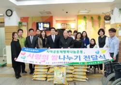 농협은행 동김천지점, 사랑의 쌀 전달