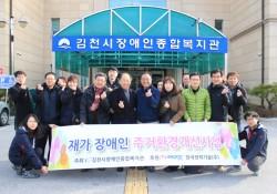 한국전력기술(주)과 함께 따뜻하고 안락한 보금자리 선물
