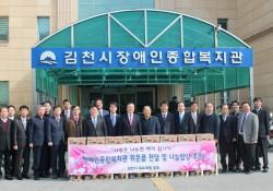 김천시목요회, 김천시장애인종합복지관 찾아 위문품 전달 및 나눔밥상 후원