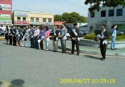 2005-04 거리캠페인