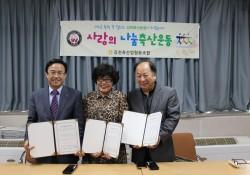 김천축산농협 및 축산을 사랑하는 여성모임과 업무협약 체결