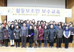 '제4차 활동보조인 보수교육 및 간담회' 실시