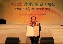 김천시장애인종합복지관 박선하 관장 국민포장 수상