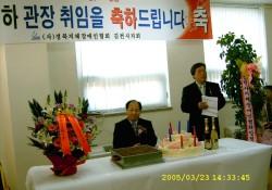 2005-03-23 박선하 관장님 취임식