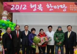 은인들과 함께하는 '2012 행복한마당'성황리 개최