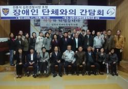 2009-11-19 전종석 김천경찰서장 초청 장애인단체 간담회 실시