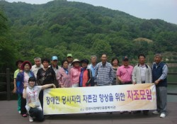 장애인자조모임 옥성자연휴양림 찾아 단합대회 펼쳐