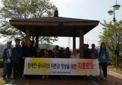 제3차 장애인자조모임 개최