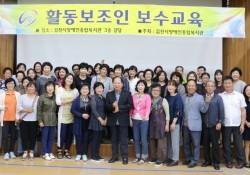 '2017년 제3차 활동보조인 보수교육 및 간담회' 실시