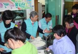 2010-01-21 국민건강보험공단 김천지사 무료급식 실시