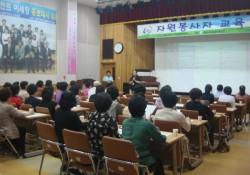 김천시장애인종합복지관 자원봉사자 교육 실시