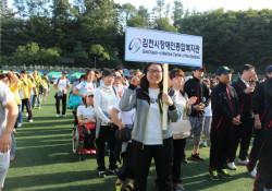 법인 이사장배 제4회 장애인복지관협의회 체육대회 참가