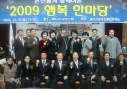 2009-12-21 은인들과 함께하는 '2009 행복 한마당'