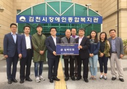 신한은행 대구경북본부, 김천시장애인종합복지관에 후원금 전달