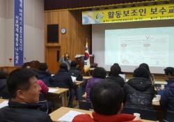 '2017년 활동보조인 보수교육 및 간담회' 실시