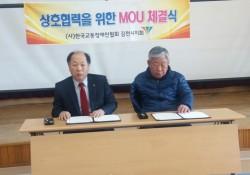 (사)한국교통장애인협회 김천시지회와 MOU체결
