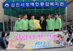 김천청년회의소(JCI), 김천시장애인종합복지관 찾아 '사랑의 쌀' 전달